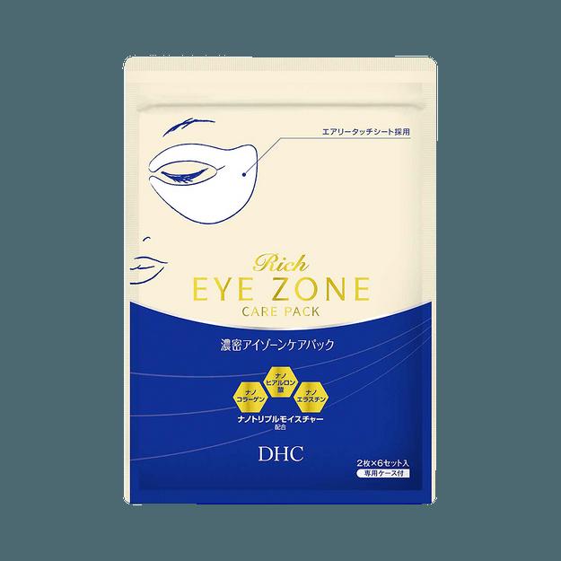 商品详情 - DHC 蝶翠诗  浓密保湿淡化眼纹全覆盖式眼膜  12片 - image  0