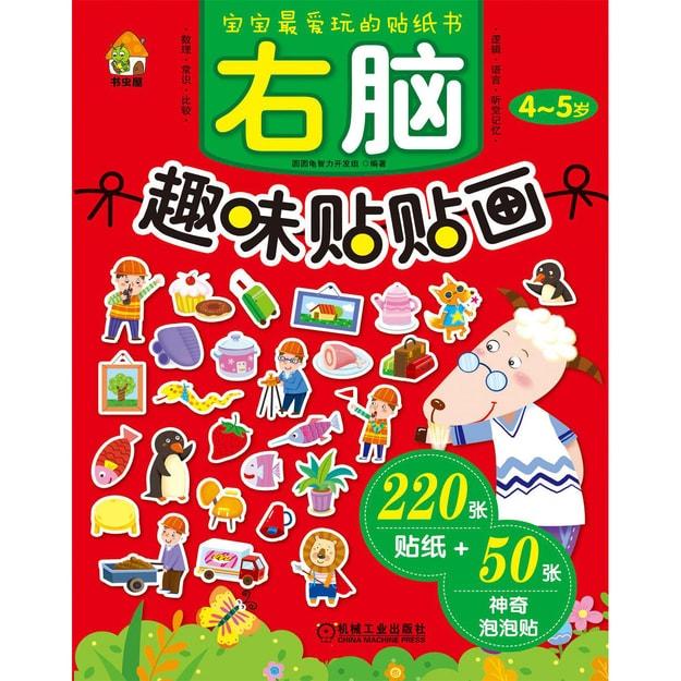 商品详情 - 宝宝最爱玩的贴纸书:右脑趣味贴贴画4-5岁 - image  0