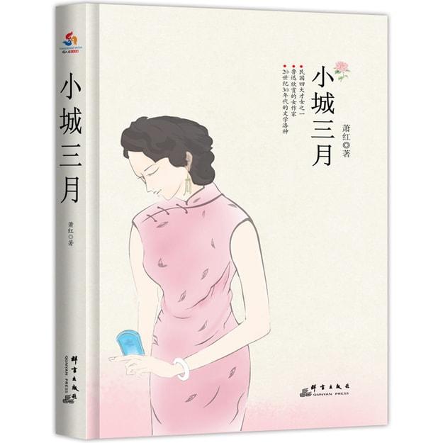 商品详情 - 小城三月 - image  0
