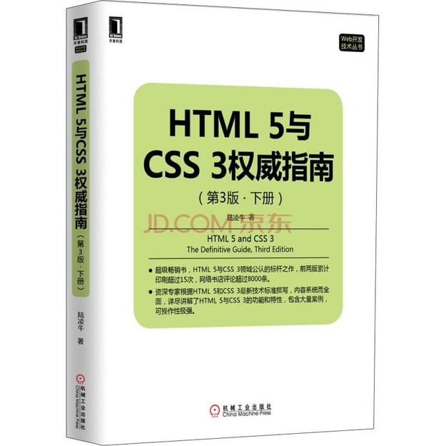 商品详情 - HTML 5与CSS 3权威指南(第3版 下册) - image  0