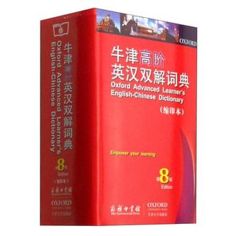 牛津高阶英汉双解词典(第8版 缩印本)