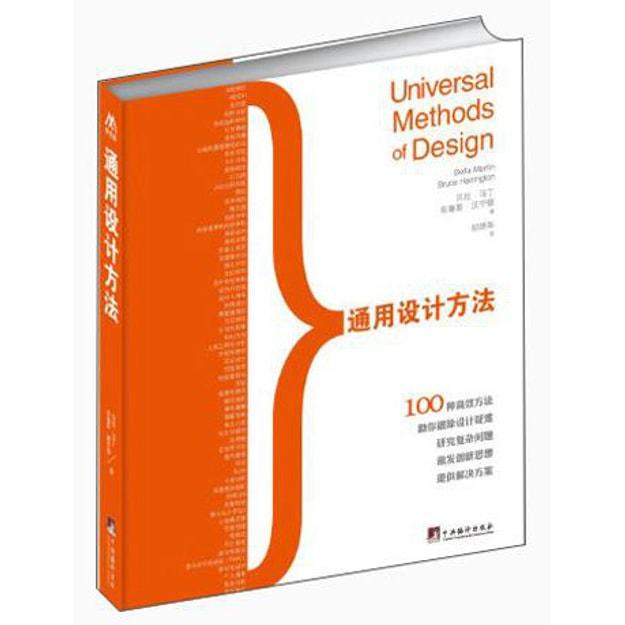 商品详情 - 通用设计方法 - image  0