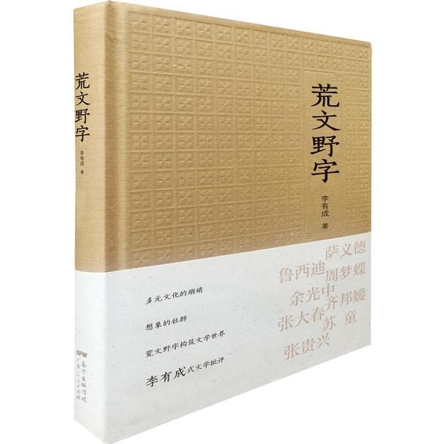 商品详情 - 荒文野字 - image  0