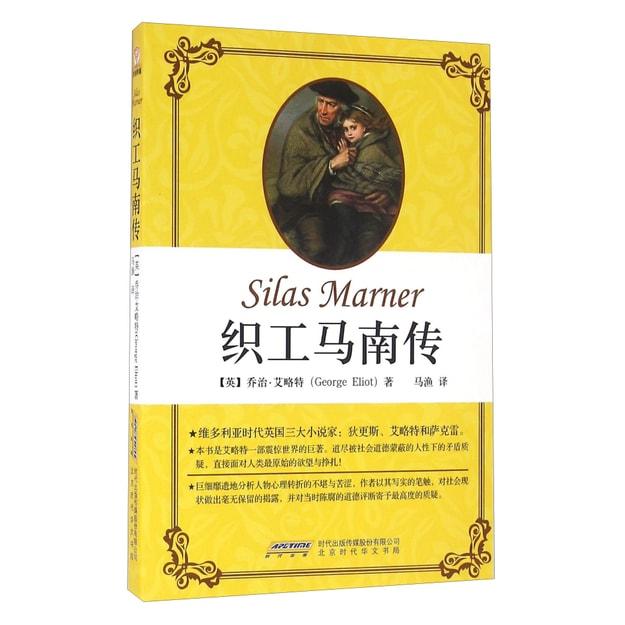 商品详情 - 织工马南传 - image  0