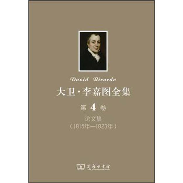 商品详情 - 大卫·李嘉图全集(第4卷):论文集(1815年-1823年) - image  0