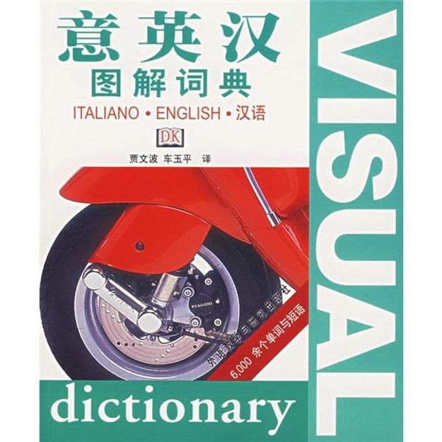 商品详情 - 意英汉图解词典 - image  0