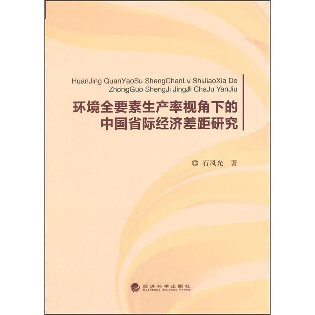 商品详情 - 环境全要素生产率视角下的中国省际经济差距研究 - image  0