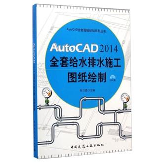 AutoCAD全套图纸绘制系列丛书:AutoCAD2014全套给水排水施工图纸绘制(附光盘)