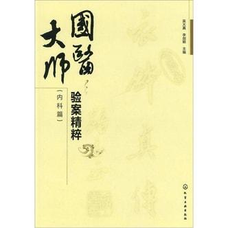 国医大师验案精粹(内科篇)