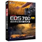 Canon EOS 70D 数码单反摄影技巧大全