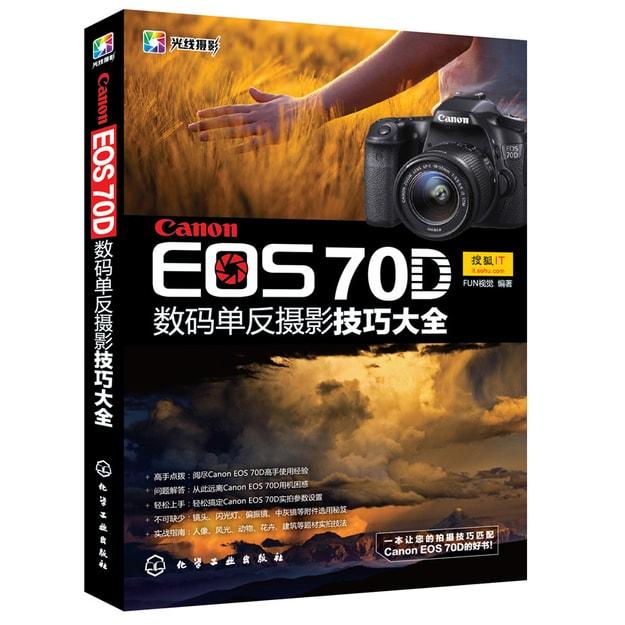 商品详情 - Canon EOS 70D 数码单反摄影技巧大全 - image  0