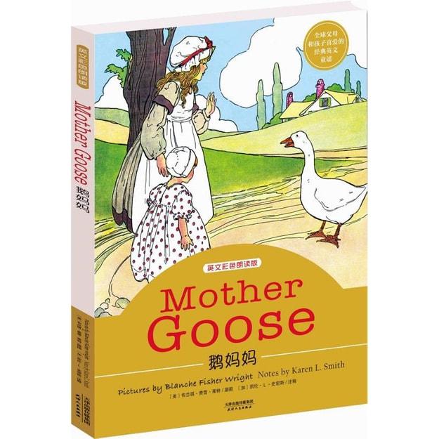 商品详情 - 鹅妈妈 Mother Goose(英文彩色朗读版) - image  0