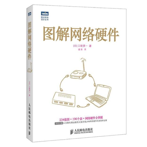 商品详情 - 图解网络硬件 - image  0
