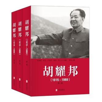 胡耀邦(1915—1989)(套装全三卷)