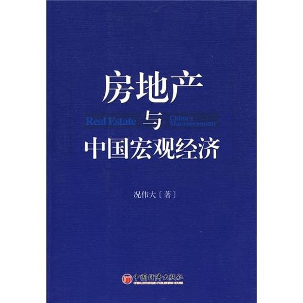 商品详情 - 房地产与中国宏观经济 - image  0
