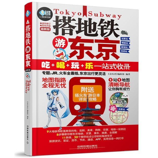 商品详情 - 搭地铁游东京 - image  0