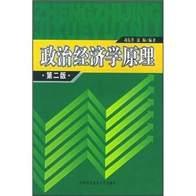 商品详情 - 政治经济学原理(第2版) - image  0