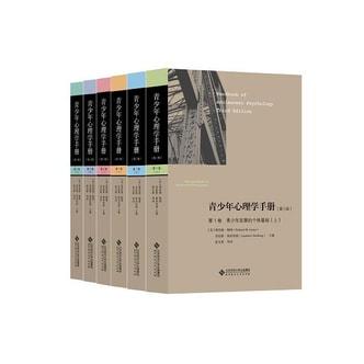 青少年心理学手册(第三版 套装共6册)