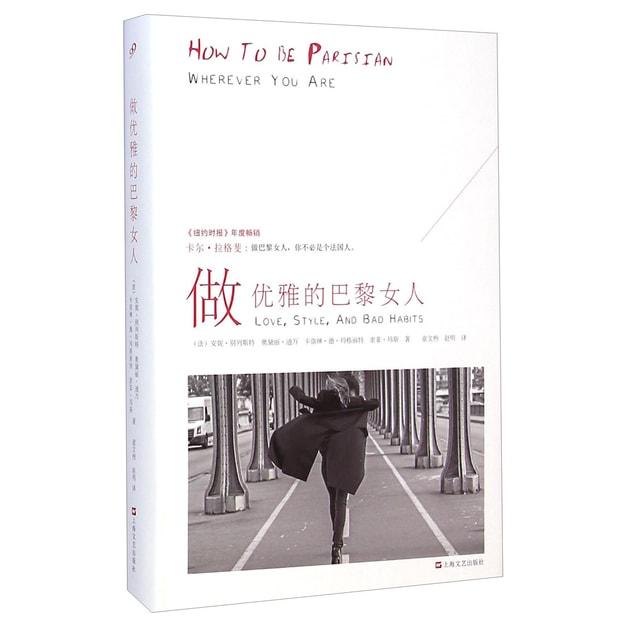 商品详情 - 做优雅的巴黎女人 - image  0