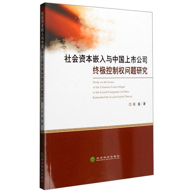 商品详情 - 社会资本嵌入与中国上市公司终极控制权问题研究 - image  0