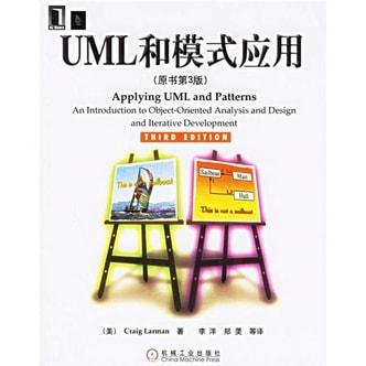 UML和模式应用(原书第三版)