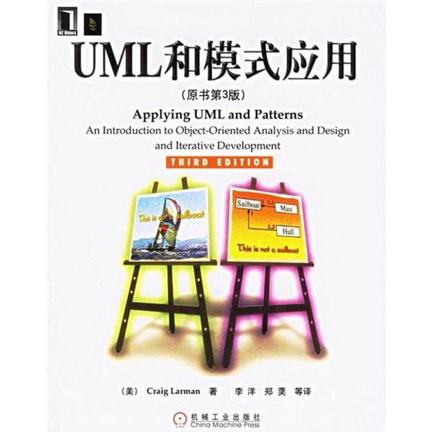 商品详情 - UML和模式应用(原书第三版) - image  0
