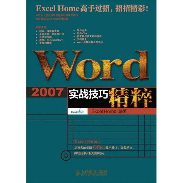 商品详情 - Word 2007实战技巧精粹(附CD光盘1张) - image  0