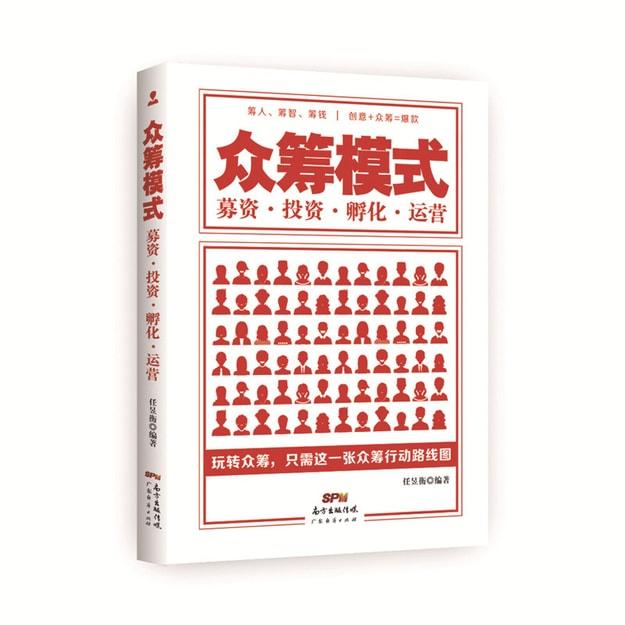 商品详情 - 广东经济出版社 众筹模式:募资·投资·孵化·运营 - image  0