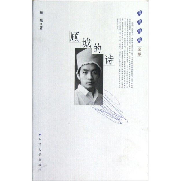 商品详情 - 蓝星诗库(金版):顾城的诗 - image  0