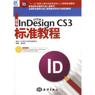 全国职业教育与成人教育教学用书行业规划教材:新编中文版InDesign?CS3标准教程(附光盘)