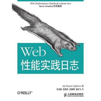 Web性能实践日志
