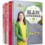 范志红健康饮食-京东独家签名(套装共5册)