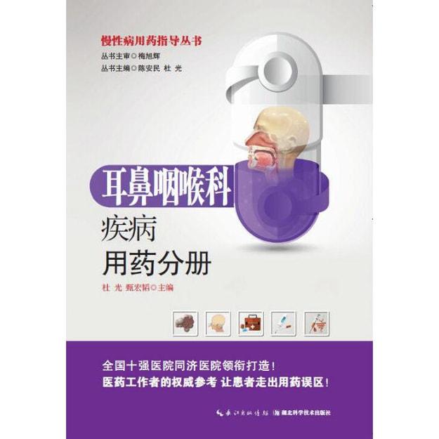商品详情 - 慢性病用药指导丛书:耳鼻咽喉科疾病用药分册 - image  0