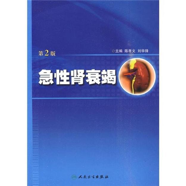 商品详情 - 急性肾衰竭(第2版) - image  0
