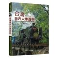 【繁體】台灣蒸汽火車百科