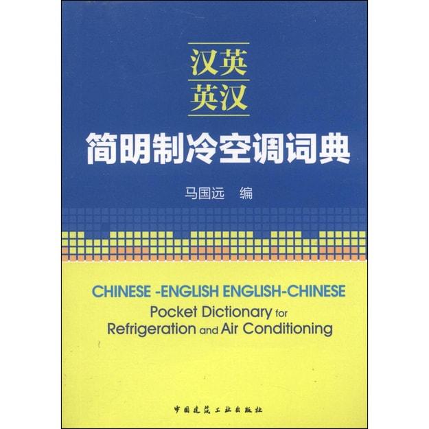 商品详情 - 汉英英汉简明制冷空调词典 - image  0