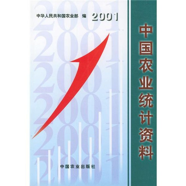 商品详情 - 中国农业统计资料 - image  0