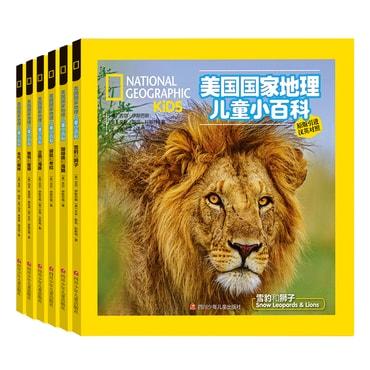 美国国家地理儿童小百科 中英文双语读物(套装共6册) [3-6岁]
