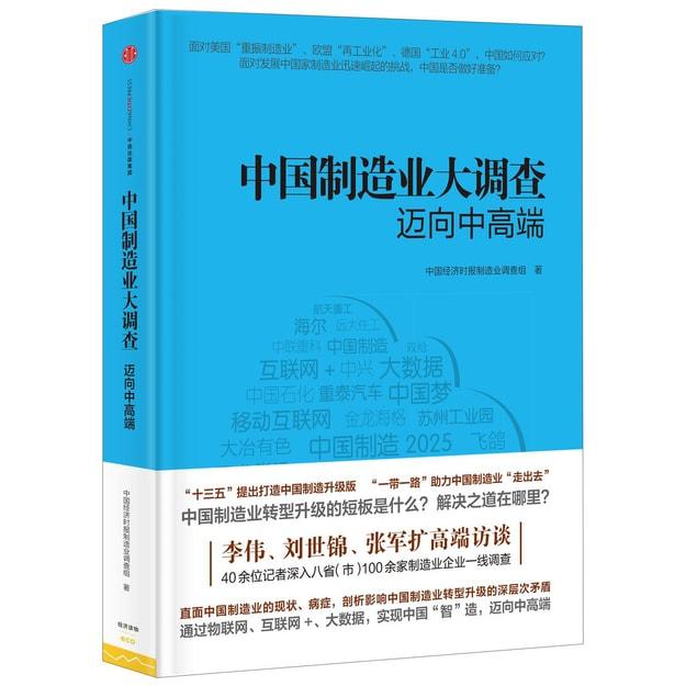 商品详情 - 中国制造业大调查:迈向中高端 - image  0