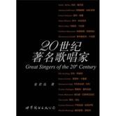 20世纪著名歌唱家