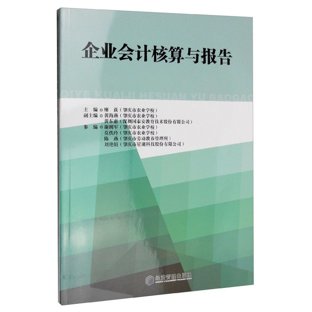 商品详情 - 企业会计核算与报告 - image  0