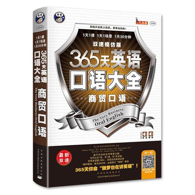 商品详情 - 昂秀外语·365天英语口语大全:商贸口语·双速模仿版 - image  0