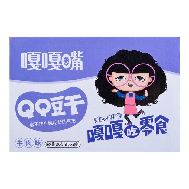 商品详情 - 嘎嘎嘴 风味QQ豆干 牛肉味 25g×20包入 - image  0