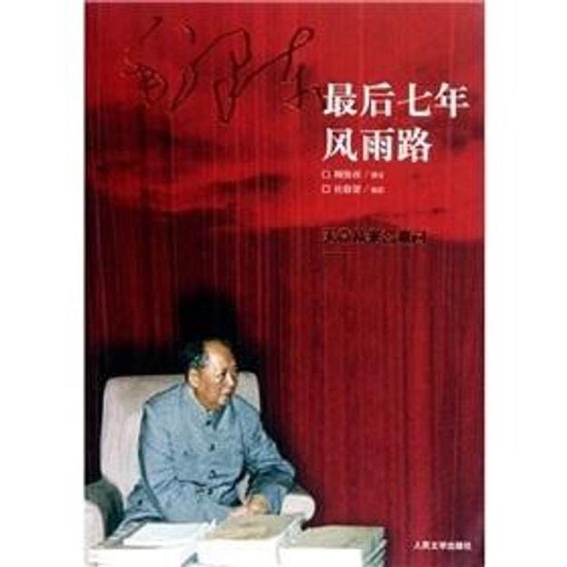 商品详情 - 毛泽东最后七年风雨路 - image  0