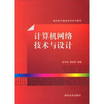 现代电子通信技术系列教材:计算机网络技术与设计