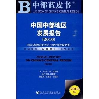 中国中部地区发展报告:2010国际金融危机背景下的中部经济增长