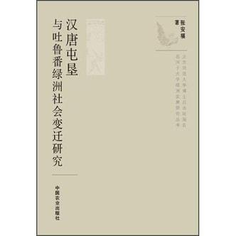 石河子大学绿洲发展研究丛书:汉唐屯垦与吐鲁番绿洲社会变迁研究