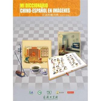 汉语图解词典(西班牙语版)
