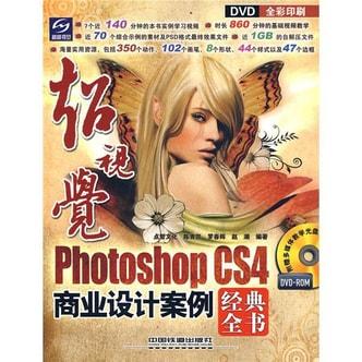 超视觉:Photoshop CS4商业设计案例经典全书(附赠DVD光盘1张)
