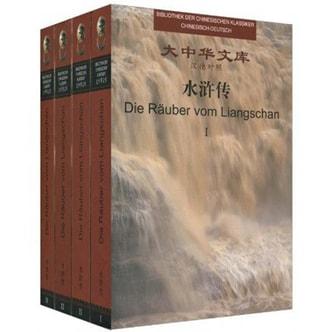 水浒传(汉德对照)(套装共4册)